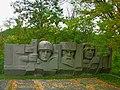 Братська могила радянських воїнів, полеглих в боях і померлих в 491 ППГ 1.jpg