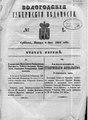 Вологодские губернские ведомости, 1851.pdf