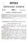 Вятские епархиальные ведомости. 1863. №12 (офиц).pdf