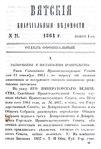 Вятские епархиальные ведомости. 1864. №21 (офиц.).pdf