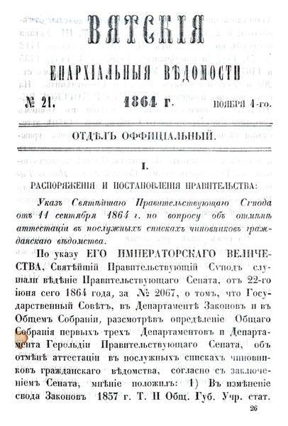 File:Вятские епархиальные ведомости. 1864. №21 (офиц.).pdf
