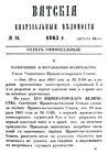 Вятские епархиальные ведомости. 1865. №16 (офиц.).pdf