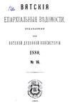 Вятские епархиальные ведомости. 1880. №16 (офиц.).pdf