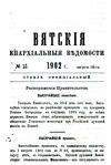 Вятские епархиальные ведомости. 1902. №16 (офиц.).pdf