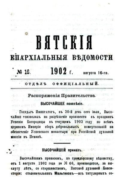 File:Вятские епархиальные ведомости. 1902. №16 (офиц.).pdf