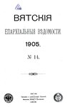 Вятские епархиальные ведомости. 1905. №14 (офиц.).pdf
