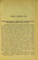 Горный журнал, 1882, №09 (сентябрь).pdf