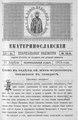 Екатеринославские епархиальные ведомости Отдел неофициальный N 12 (21 апреля 1915 г) Год издания 43.pdf