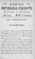 Киевские епархиальные ведомости. 1900. №18. Часть неофиц.pdf