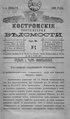 Костромские епархиальные ведомости. 1898. №01.pdf