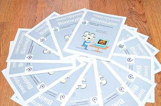 """Матеріали для тренінгу """"Бібліотекарі ілюструють Вікіпедію"""" у Хмельницькому, фото 57"""