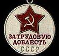 Медаль За трудову доблесть.jpg