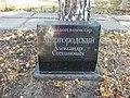 Могила радянського воїна, батальйонного комісара О.С. Миргородського.jpg