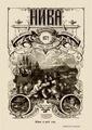Нива. 1872. №1-26.pdf