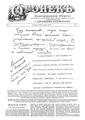 Огонек 1903-02.pdf