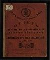 Отчет об операциях и положении дел.Козлов.общ-ва...за 1915 1916 58.pdf