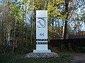 Памятный километровый знак в посёлке.JPG