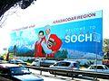 Плакат - panoramio.jpg