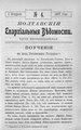 Полтавские епархиальные ведомости 1907 № 04 Отдел неофициальный. (1 февраля 1907 г.).pdf