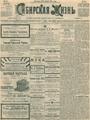 Сибирская жизнь. 1901. №060.pdf
