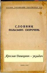 Словник польських скорочень
