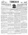 Томские губернские ведомости, 1901 № 47 (1901-11-29).pdf