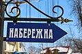 Улица Набережная.jpg