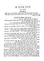 ספרים חיצוניים. חזון ברוך א. אברהם כהנא.pdf
