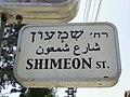 שלט רחוב שמעון.J (3777267123).jpg