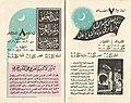 إمساكية رمضان 5.jpg