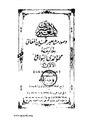 المغني المصري.pdf