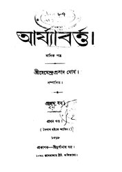 , 540p, GENERALITIES, bengali (1911)
