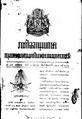 กอ ๑๒๗ (๒๔๕๑).pdf