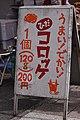 うまい!でかい!ひだコロッケ (岐阜県高山市) - Panoramio 74300992.jpg