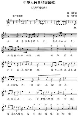 中华人民共和国国歌 (五线谱版).png
