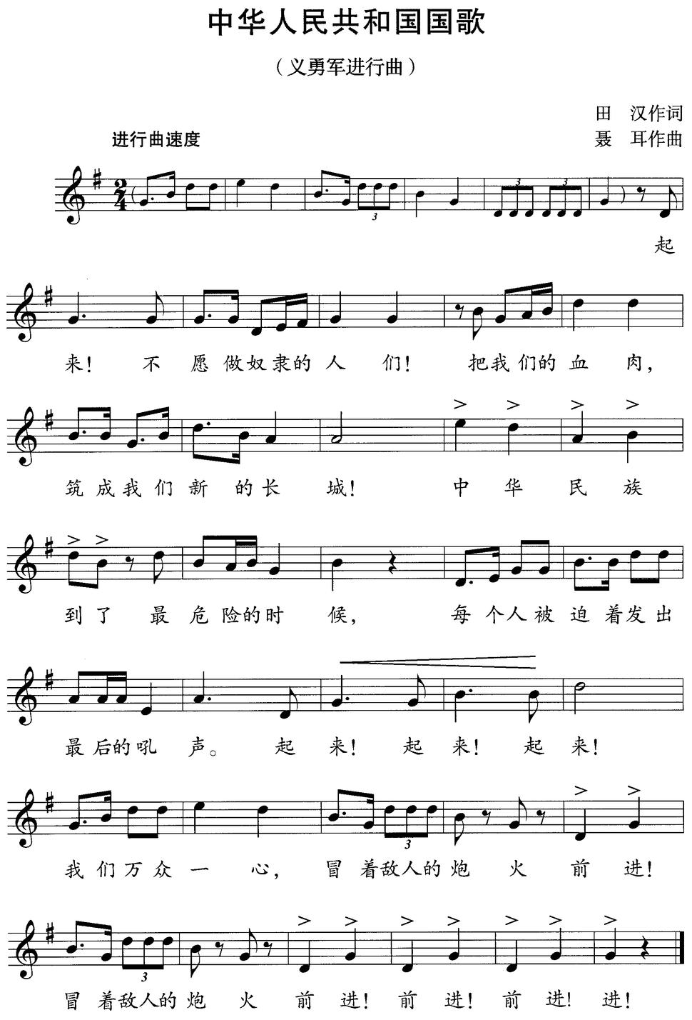 中华人民共和国国歌 (五线谱版)