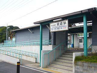 Iwakura Station (Kyoto) Railway station in Kyoto, Japan