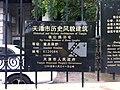 张公撝旧宅铭牌.jpg
