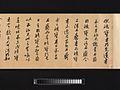 明 二家法書合卷-Joint Calligraphy MET DP-13230-002.jpg