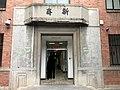 清華大學新冠疫情隔離地點.jpg
