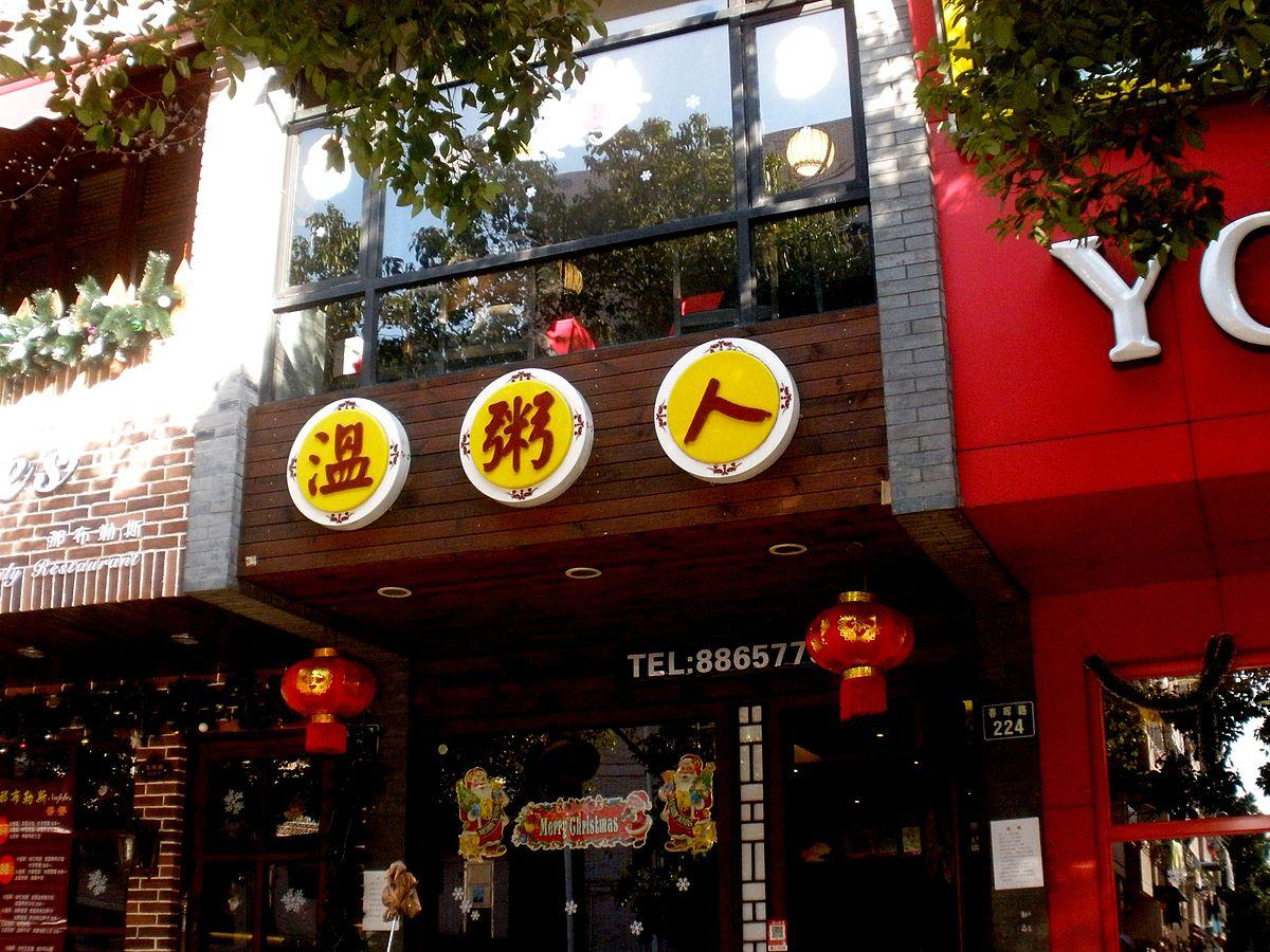 Mandarin Chinese Restaurant Beldon Menu