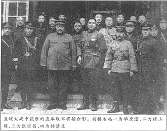 Zhili–Anhui War - A group photo of the generals of the Zhili-Fengtian United Army after Zhili-Anhui War