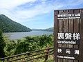 磐梯吾妻レークライン 裏磐梯 秋元湖 - panoramio.jpg