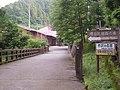 神奈川県立札掛森の家 - panoramio.jpg