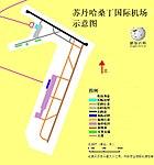苏丹哈桑丁国际机场示意图.jpg
