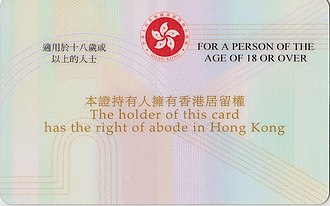 Hong Kong Identity Card - The reverse of HK permanent (smart) ID card (with the right of abode in Hong Kong)
