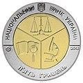 100 років Київському науково-дослідному інституту судових експертиз а.jpeg