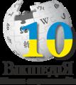 10 річчя лого.png