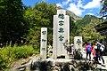 150920 Hotaka-jinja Okumiya Kamikochi Japan01n.jpg