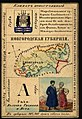 1856. Card from set of geographical cards of the Russian Empire 086.jpg